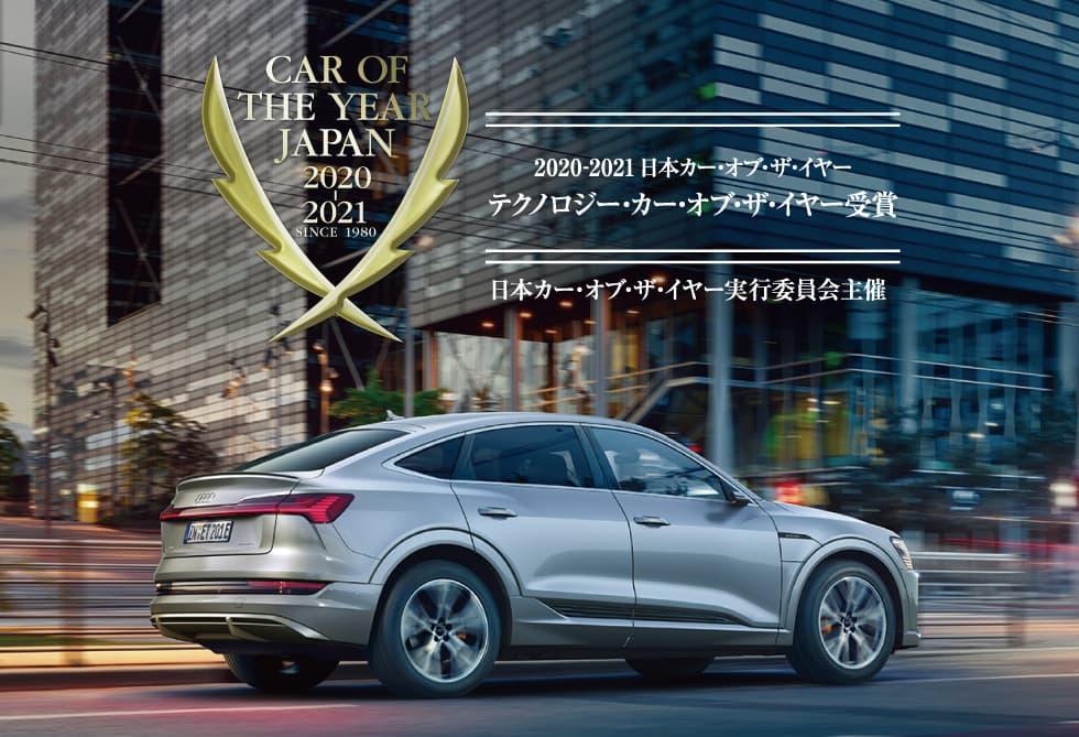 新世代EV Audi e-tron スペシャルサイト > アウディジャパン